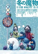 """12/22新宿LOFTで開催の""""冬の魔物""""、メイン・ヴィジュアルで浅野いにおとコラボ&追加出演アーティストにJUBEE(CreativeDrugStore)発表"""