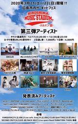 """3/21-22開催サーキット・フェス""""HIROSHIMA MUSIC STADIUM-ハルバン'20-""""、第3弾出演者にTHEラブ人間、ドミコ、FAITH、KALMA、ボイガル、OKOJOら12組決定"""