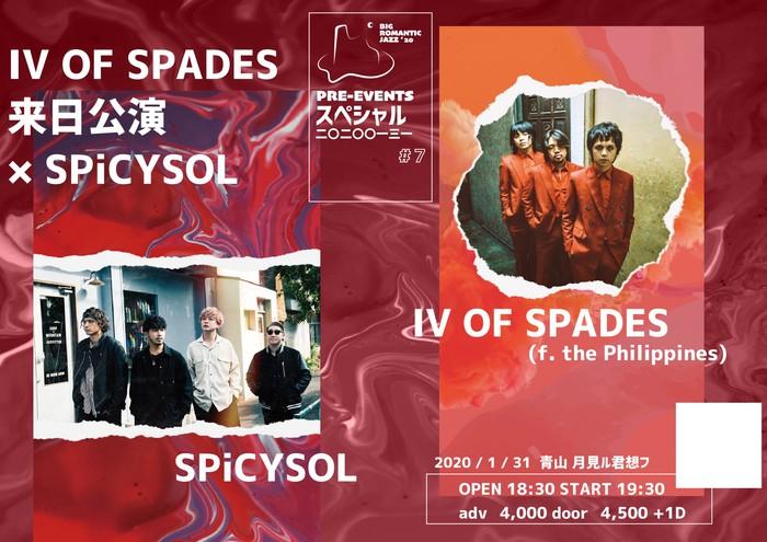 フィリピン発の若手バンド IV OF SPADES、1/31に初来日公演を開催。SPiCYSOLとのツーマン・ライヴ決定