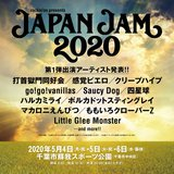 """5/4-6開催""""JAPAN JAM 2020""""、第1弾出演アーティストにポルカ、クリープ、感エロ、バニラズ、打首、サウシー、マカロニえんぴつ、四星球、ハルカミライら11組発表"""