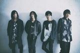 福岡発4人組ロック・バンド 神はサイコロを振らない、2/19にニュー・ミニ・アルバム『理 -kotowari-』リリース決定。全国ツアー開催も