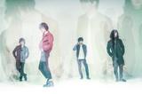 LAMP IN TERREN、冬フェス前に新曲「ほむらの果て」MV公開