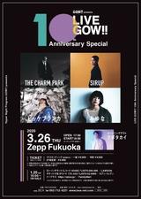 """ビッケブランカ、SIRUP、THE CHARM PARK、みゆな、クボタカイ出演。""""LIVE GOW!! 10th Anniversary Special""""、3/26にZepp Fukuokaにて開催"""
