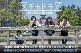"""新潟発のギター・ロック・バンド、マチカドラマのインタビュー&動画メッセージ公開。""""誰か""""に寄り添う恋の歌を詰め込んだ新体制初ミニ・アルバム『だれかの日々に。』を明日12/18リリース"""