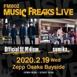 "Official髭男dism、sumika出演。来年2/19にZepp Osaka Baysideにて""FM802 MUSIC FREAKS LIVE""開催決定"