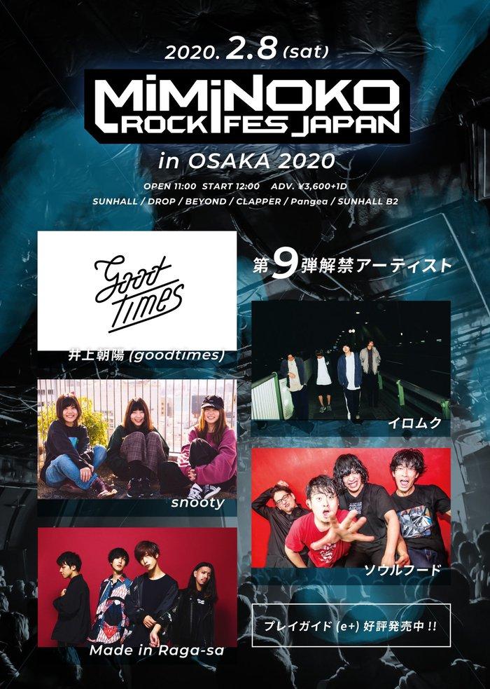"""来年2/8開催""""MiMiNOKOROCK FES JAPAN in 大阪 2020""""、第9弾アーティストに井上朝陽(goodtimes)、イロムク、snooty、ソウルフード、Made in Raga-saが決定"""