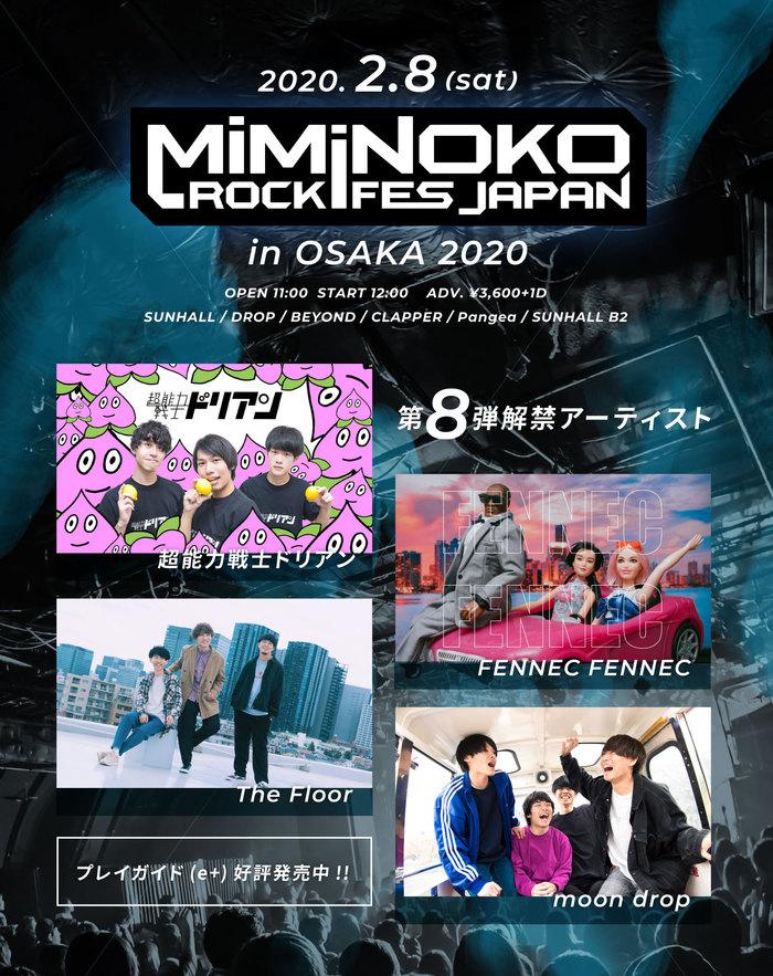 """来年2/8開催""""MiMiNOKOROCK FES JAPAN in 大阪 2020""""、第8弾アーティストに超能力戦士ドリアン、The Floor、FENNEC FENNEC、moon dropが決定"""