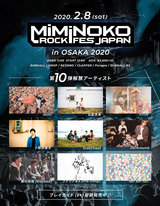 """2/8開催""""MiMiNOKOROCK FES JAPAN in 大阪 2020""""、出演者第10弾で小野﨑建太(ex-SHIT HAPPENING)、フナツアキト(the irony)、藤村佑樹(waybee)ら9組発表"""