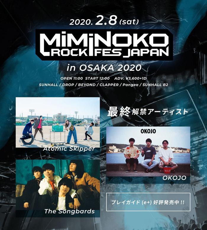 """2/8開催""""MiMiNOKOROCK FES JAPAN in 大阪 2020""""、最終出演者にThe Songbards、OKOJO、Atomic Skipperが決定"""