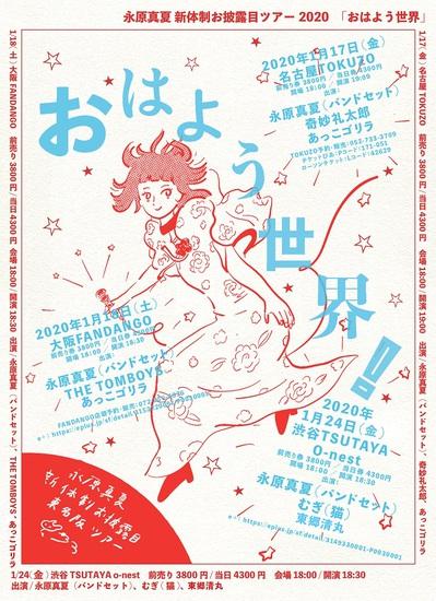 nagaharamanatsu_flyer.jpg