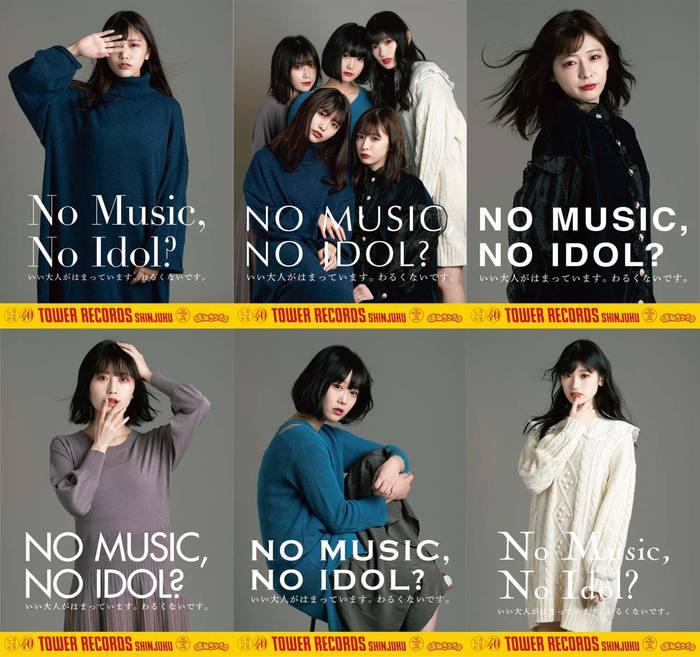 """まねきケチャ、タワレコ""""NO MUSIC, NO IDOL?""""に初登場"""