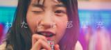 のん、柴田隆浩(忘れらんねえよ)との初タッグ曲「わたしは部屋充」MV公開
