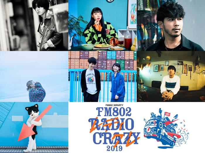 """""""FM802 RADIO CRAZY""""、""""音波神社・境内ステージ""""出演者に藤森元生(SAKANAMON)、松本 大(テレン)、KENNY(SPiCYSOL)、いちろーとせんせい(カランコロン)ら発表"""