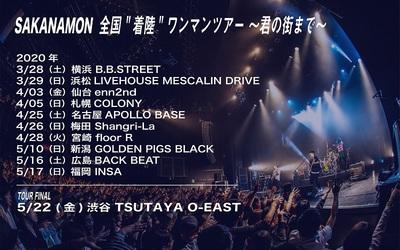 sknm_tour.jpg