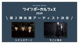 """シナリオアート、来年2/2渋谷WWW Xにて開催の""""ツインボーカルフェス2020""""第2弾出演者にそこに鳴る決定"""