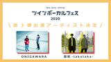 """シナリオアート、2/2渋谷WWW Xにて開催の""""ツインボーカルフェス2020""""第3弾出演者にONIGAWARA、高高-takataka-が決定"""