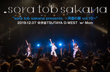 """sora tob sakanaのライヴ・レポート公開。Mom迎えた対バン企画""""月面の扉""""第10回目、一挙手一投足まで表現を突き詰め、意外な選曲のコラボ・ステージも見せた一夜をレポート"""