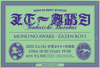 tenkaichibutoukai2020.jpg