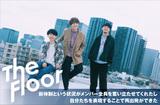 The Floorのインタビュー&動画メッセージ公開。メンバー全員が作詞作曲に挑戦した、バンドの新たな原点と言うべき新体制初アルバム『nest』を明日12/4リリース