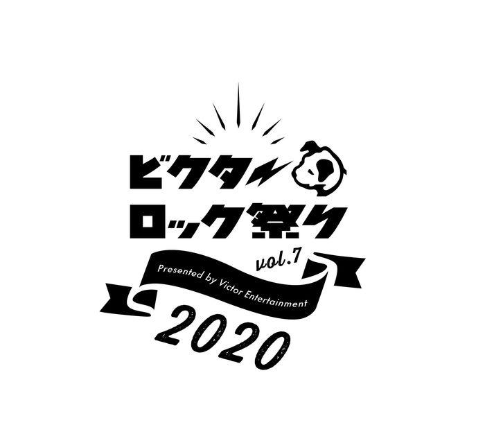 """来年3/20開催""""ビクターロック祭り2020""""、出演アーティスト第2弾にくるり、サンボマスターが決定"""
