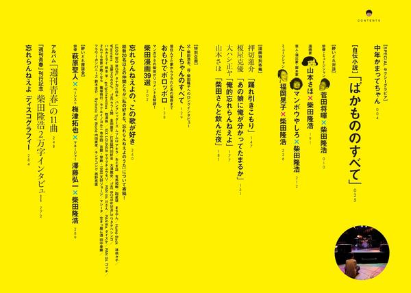 wasure_mokuji1210.jpg