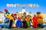 ヤバイTシャツ屋さん、来年3月に9thシングル『うなぎのぼり』&ライヴBlu-ray/DVD同時発売決定。志摩スペイン村での野外ワンマン詳細も