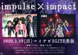 """神聖かまってちゃん、ZOC出演。パーフェクトミュージック主催イベント""""impulse × impact""""2/23マイナビBLITZ赤坂にて開催決定"""