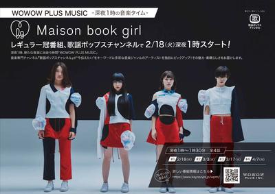 191219_Maison-book-girl.jpg
