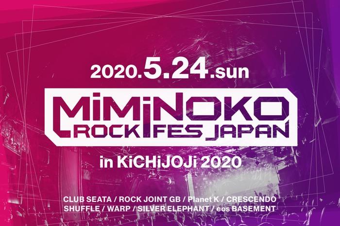 """MiMiNOKOROCK FES JAPAN in 吉祥寺 2020""、5/24吉祥寺8会場にて開催決定"