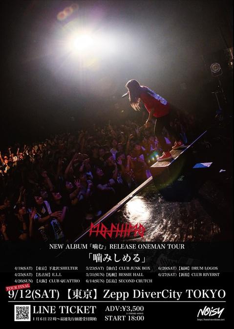 MOSHIMO_tour.jpg