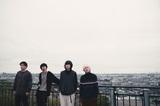 4人組ロック・バンド Organic Call、ミニ・アルバム『白昼夢も何れ』リリース・ツアー詳細発表。対バン第1弾にイロムク、マイアミパーティ、Bray me、シャンプーズら