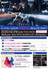 アゲハ1stフル・アルバム『AGEHA』  完成披露試蝶会、2/9(日)ROCKAHOLIC新宿にて開催決定。新作をいち早く全曲試聴&メンバーによる楽曲解説も