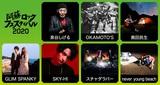 """""""阿蘇ロックフェスティバル2020""""、初の2デイズで開催決定。第1弾出演者に泉谷しげる with BAND、OKAMOTO'S、奥田民生、GLIM SPANKY、SKY-HI、スチャダラパー、ネバヤン"""