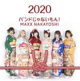 バンドじゃないもん!MAXX NAKAYOSHI、3月より全国ワンマン・ツアー開催決定。ファイナルはZepp DiverCity TOKYO