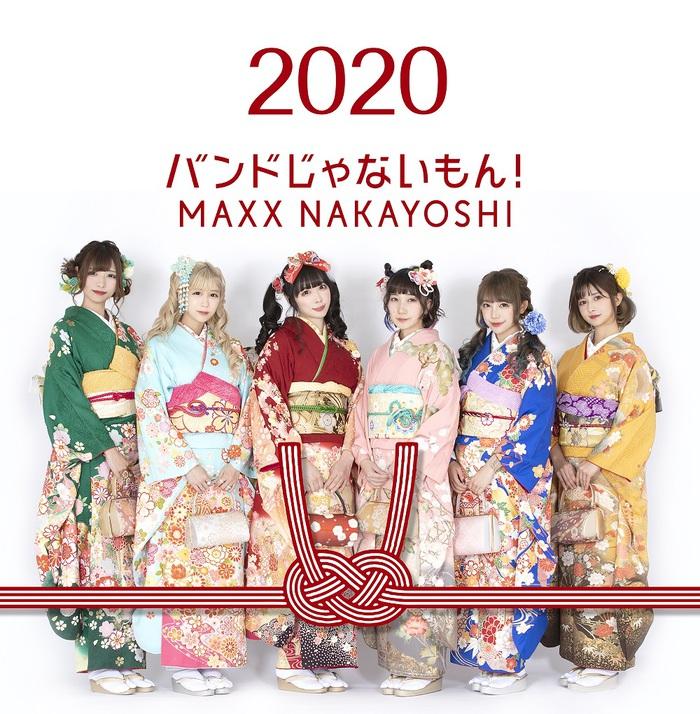 バンドじゃないもん!MAXX NAKAYOSHI、4/22リリースの新作に朝日(ネクライトーキー)、田中秀和(MONACA)、ラブリーサマーちゃんら豪華作家陣集結