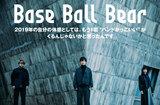 Base Ball Bearのインタビュー&動画メッセージ公開。ギター、ドラム、ベースでの演奏にこだわりつつ歌やミックスを細部まで突き詰めた、新時代に相応しい傑作を明日1/22リリース