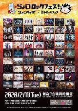 """chocol8 syndromeとガールズロックバンド革命がタッグを組んだ""""ちょこロックフェス!2020 in TOKYO""""、タイムテーブル公開。2/11新宿ライヴハウス7会場で開催、全62組出演"""