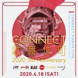 """新宿最大級のサーキット・フェス""""CONNECT歌舞伎町2020""""、第1弾アーティストにギターウルフ、ANABANTFULLS、マスドレ、羊文学、Mega Shinnosukeら11組"""