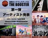 """4/11開催となる函館初のロック・フェス""""道南ロックフェスティバル THE BOOSTER""""、第1弾アーティストでKEYTALK、バンもん!、Awesome City Clubら発表"""