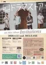ドラマストア、4thミニ・アルバム『Invitations』4/15リリース決定&トレーラー公開。初のワンマン・ツアー開催も
