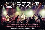 ドラマストアのライヴ・レポート公開。堂々とした演奏&真摯な意識が表れた内容でバンドの成長見せた、2019年の総決算+2020年の予告編的な渋谷クアトロ公演をレポート