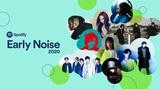 "Novelbright、神山羊、Karin.、ゲシュタルト乙女ら10組選出。Spotifyが注目する次世代アーティスト""Early Noise 2020""ラインナップ発表&プレイリスト公開"