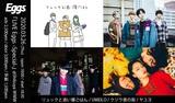 """リュックと添い寝ごはん、UMEILO、クジラ夜の街、ヤユヨ出演。""""LIVE Eggs -Special-""""3/26に渋谷WWWにて開催決定"""