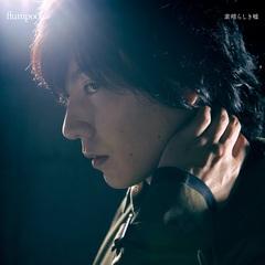 flumpool_Subarashiki Uso_shokai JK_small.jpg