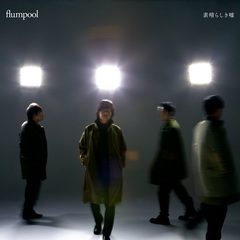 flumpool_Subarashiki_Uso_tsujo_JK_small.jpg