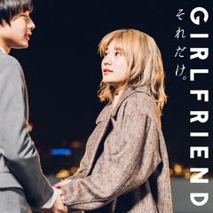 girlfriend_soredake_jk.jpg