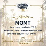 """GREENROOM FESTIVAL'20""、第1弾出演アーティストにMGMT、SIGRID、GLIM SPANKY、SIRUP、never young beachら9組。MGMT、SIGRIDの単独公演も"