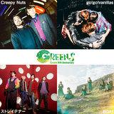 関西のコンサート・プロモーター GREENSの30周年イベント第1弾が4/4大阪城音楽堂にて開催決定。出演アーティストにBiSH、Creepy Nuts、go!go!vanillas、ストレイテナー