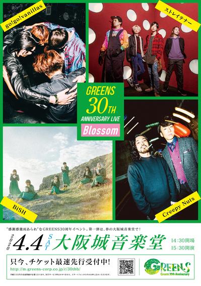 greens_30th.jpg