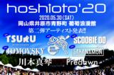 """岡山の野外フェス""""hoshioto'20""""、第2弾アーティストでSAKANAMON、SCOOBIE DO、鶴、ウルフルケイスケ、TOMOVSKY発表。クラウドファンディング&出演オーディションも"""